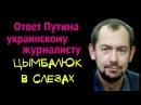 Ответ Путина украинскому журналисту!