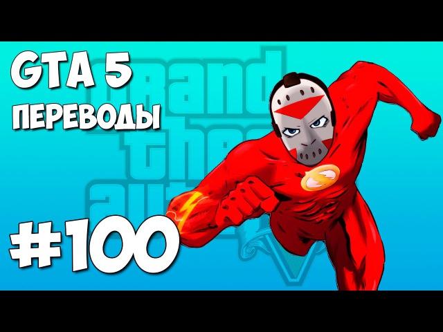 Лучшие видео youtube на сайте main-host.ru GTA 5 Смешные моменты (перевод) 100 - Флэш, Моды, Кит Вилли