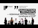 Фашистские оккупанты невинные жертвы войны погибшие в СССР русские чино