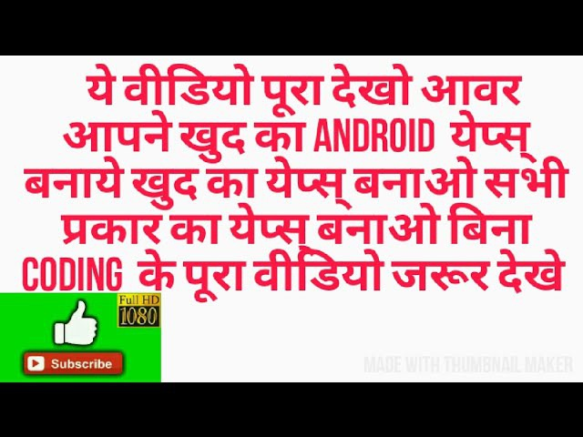 Android app free How To Withut to make android app for free free technical alltips