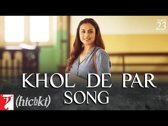 Khol De Par Song Hichki Rani Mukerji Arijit Singh Jasleen Royal