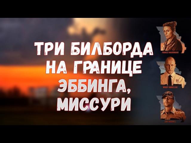 Три билборда на границе Эббинга, Миссури раскрытие характеров (обзор фильма)