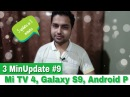 Mi TV4 sale, Galaxy s9 in India, Android P, 13 Digit Mobile Number more in 3Min 9