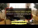 Видео отзыв от Александра ремонт салона красоты компания Строитель номер 1