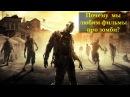 Зомби апокалипсисы. Почему мы любим фильмы про зомби?/ я хочу зомби апокалипсис?