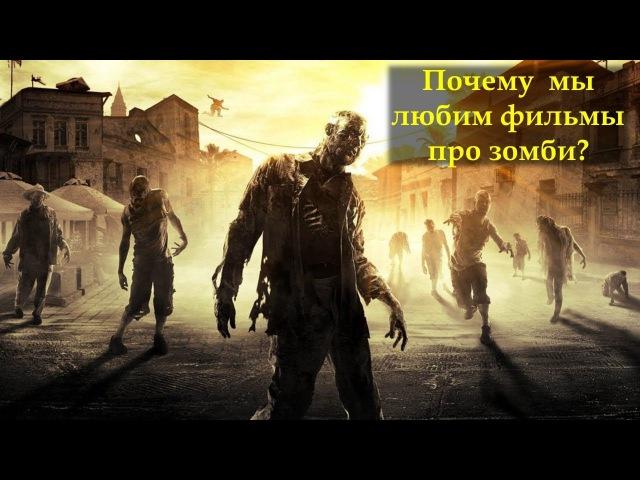 Зомби апокалипсисы. Почему мы любим фильмы про зомби?/