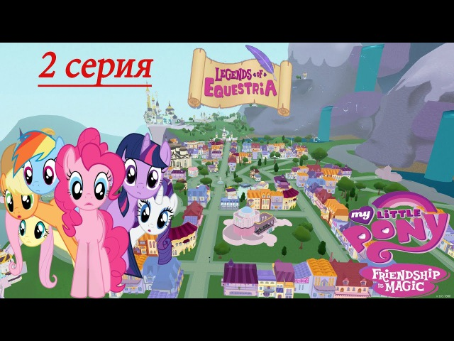 мультики мой маленький пони.Legends of Equestria 2 серия. дружба это чудо