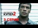 Инспектор Купер - 2. 3 серия