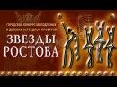 Гала-концерт Звёзды Ростова
