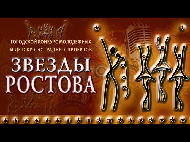Гала концерт Звёзды Ростова