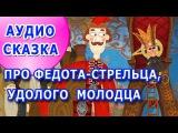 Аудиосказка ПРО ФЕДОТА-СТРЕЛЬЦА, УДОЛОГО МОЛОДЦА - Леонид Филатов