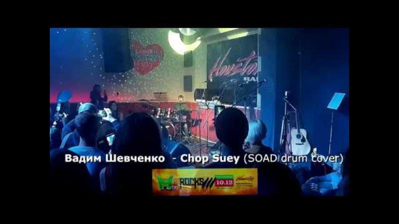 MusicLab Rocks III - Вадим Шевченко - Chop Suey ( Soad drum cover)