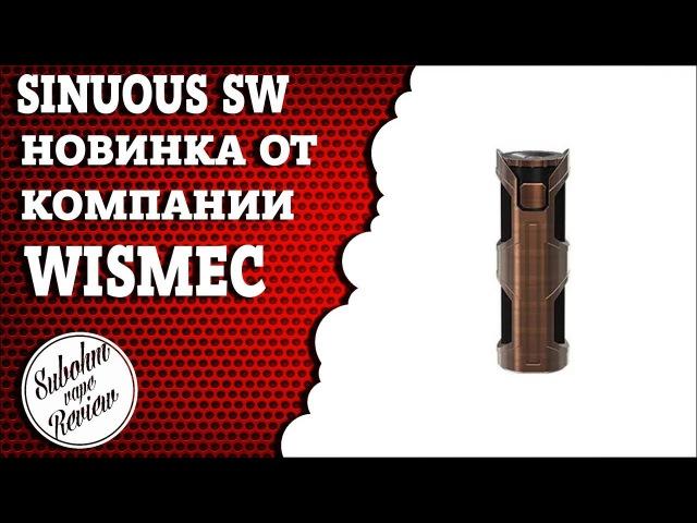 Wismec Sinuous SW - Для новичка!