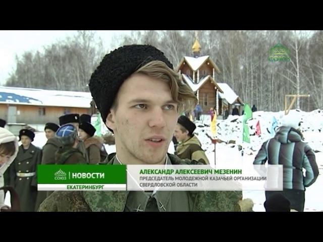 Первый слёт казачьей молодежи Свердловской области прошел в Екатеринбурге