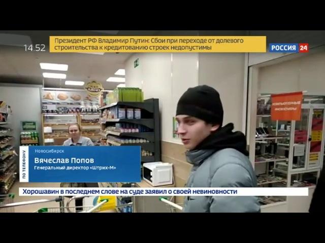 Новости на «Россия 24» • Кассовый коллапс предварительные убытки - 2,5 миллиарда