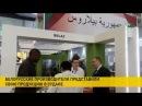 Белорусские товары представили международном форуме достижений промышленности в Судане