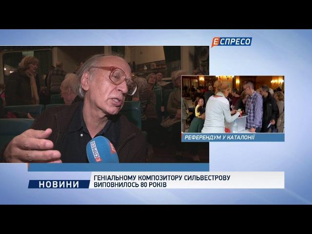 Геніальному композитору Сильвестрову виповнилось 80 років