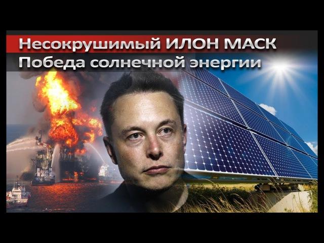 ИЛОН МАСК Это КОНЕЦ нефтяной эпохи