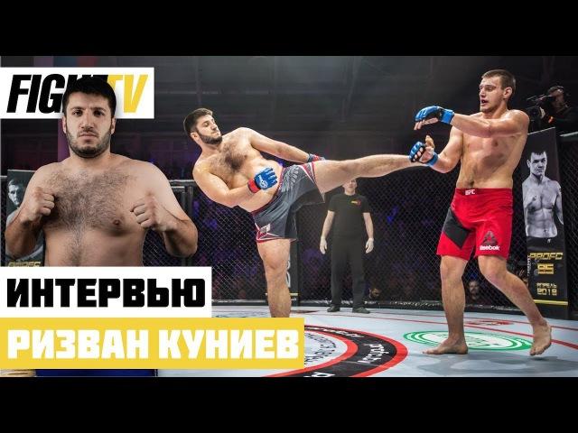Ризван Куниев о победе на PROFC 64, любимых бойцах и планах в ММА