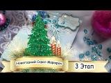 Новогодний Скрап Марафон 3 этапМК Магнит на холодильник