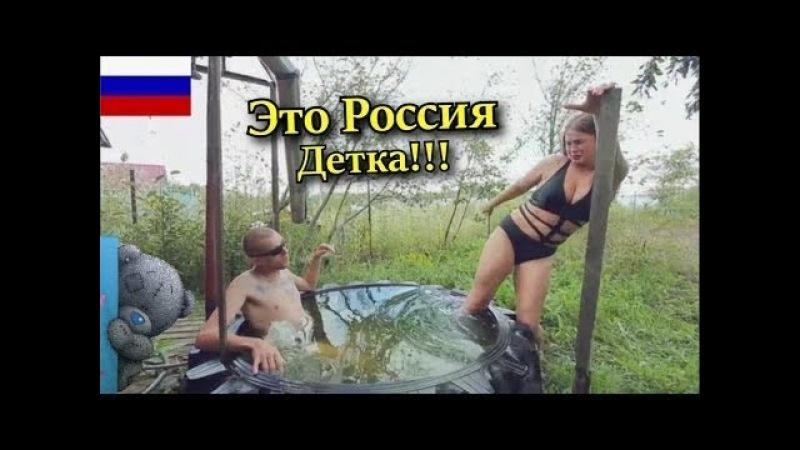 ЭТО РОССИЯ ДЕТКА! ЭТОТ НАРОД НЕПОБЕДИМ! РУССКИЕ ПРИКОЛЫ 2017 BEST FAILS AND JOKES COMPILATION 1