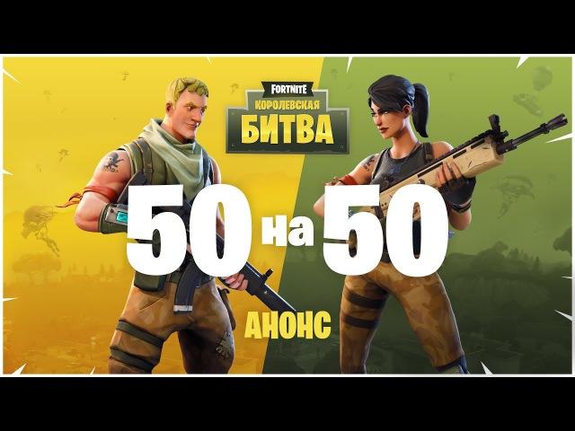 Fortnite «Королевская Битва» — видеоанонс режима 50 на 50
