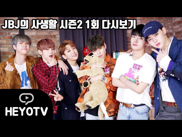 [FULL] JBJ의 사생활 시즌2 1회 Private life of JBJ season2 ep.1 @해요TV 20180118
