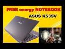 Ремонт ноутбука ASUS K53SV. Для заряда АКБ больше не нужен адаптер питания!