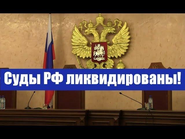 Сенсация! C 16.03.2017 cуды РФ ликвидированы! (Ленур Усманов) [24.02.2018]