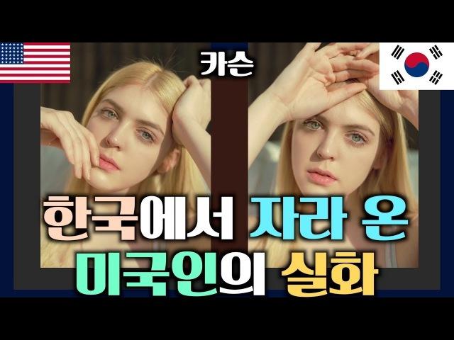 한국에서 자라 온 미국인의 실화 Growing up in Korea as an American