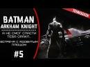 Batman: Arkham Knight | Прохождение 5| Прости меня Оракл | Ядовитый плющ