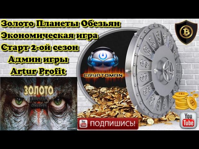 Золото Планеты Обезьян.Экономическая игра.Старт 2-ой сезон.