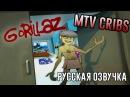 Gorillaz MTV Cribs HD русская озвучка