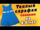 Теплый сарафан спицами на 4-5 лет Ч 1/2 Warm dress for 4-5 years Part 1/2