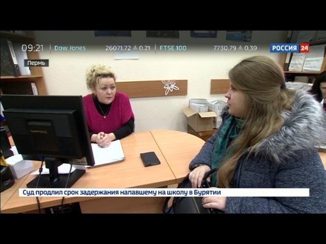 Новости на «Россия 24» • В Пермском крае родители получат 60 тысяч рублей, когда ребенку исполнится 1,5 года