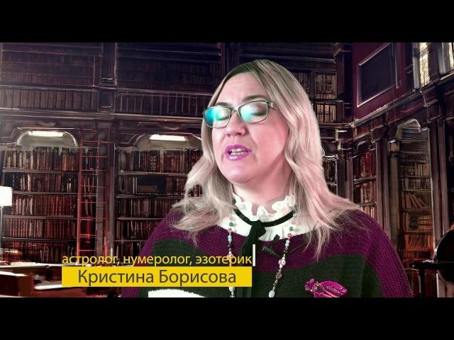Астролог нумеролог эзотерик Кристина Борисова EzoBrisienGroup