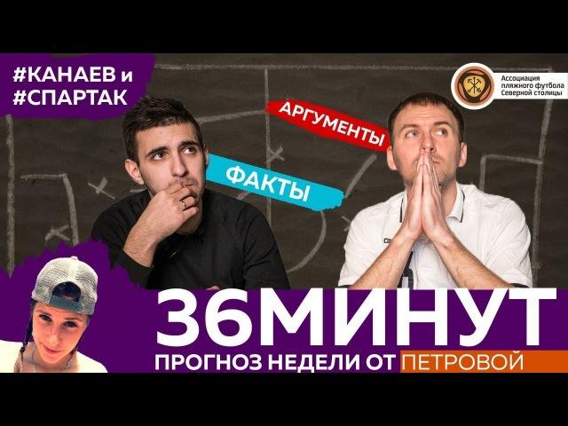 36МИНУТ | Обзор игровой недели с Иваном Канаевым и Спартаком Абраамяном 6