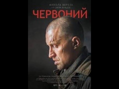 Червонный фильм 2018
