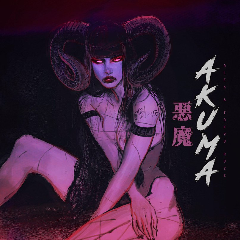 ALEX & Tokyo Rose - AKUMA (2017)
