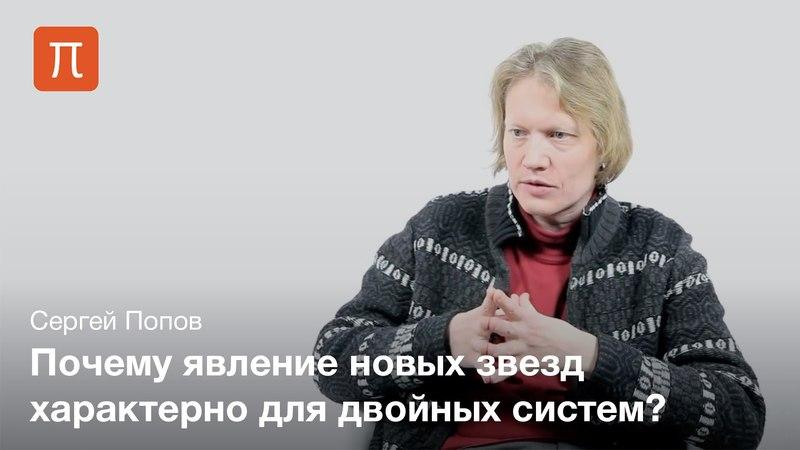 Сергей Попов - Свойства двойных звезд cthutq gjgjd - cdjqcndf ldjqys[ pdtpl