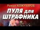 Роман Кожухаров. Пуля для штрафника 1
