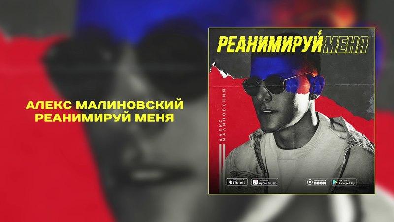 Алекс Малиновский Реанимируй меня премьера песни 2018