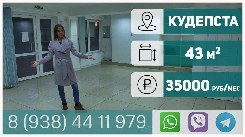 Аренда в Кудепсте : помещение 43,5 м2 за 35 000 в месяц
