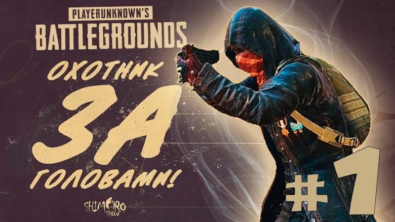 SHIMOROSHOW ОХОТНИК ЗА ГОЛОВАМИ! - НОВЫЙ РЕЖИМ ИГРЫ! - Battlegrounds