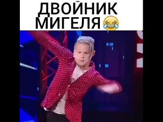 ДВОЙНИК МИГЕЛЯ