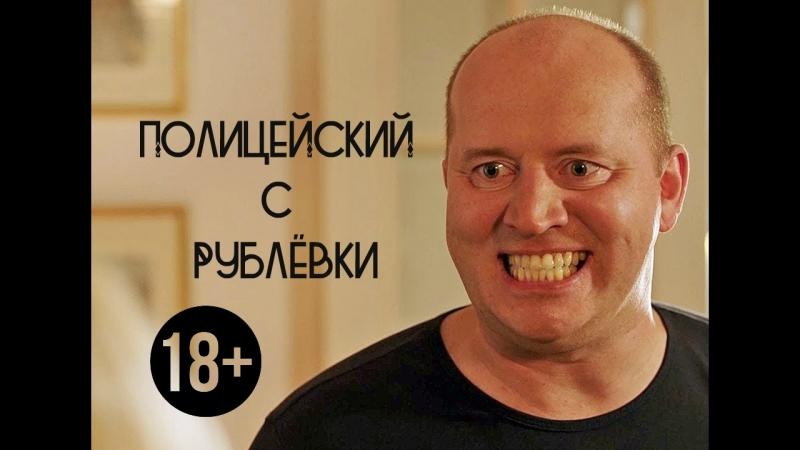Полицейский с Рублевки Лучшие моменты ! 18
