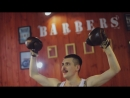 БУДЬ В ФОРМЕ | BARBER'S