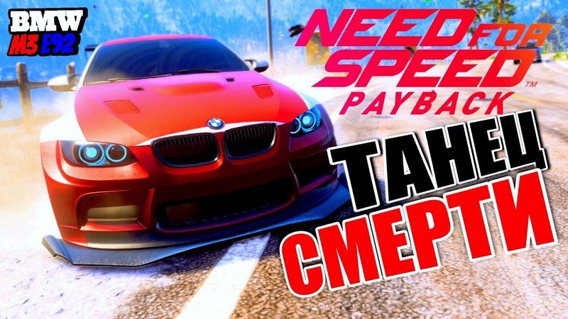 Need for Speed PaybackBMW M3 E92▶ТАНЕЦ СМЕРТИ