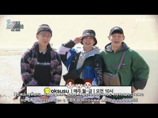 [РУСС. САБ] 180511 EXO CBX @ Travel The World on EXO's Ladder in Japan Teaser 4