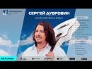 Сергей Дубровин - Бесконечное небо (Альбом 2014 г)